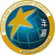 SFA West (Hong Kah Secondary School)